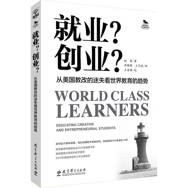 Chinese Version of World Class Learners